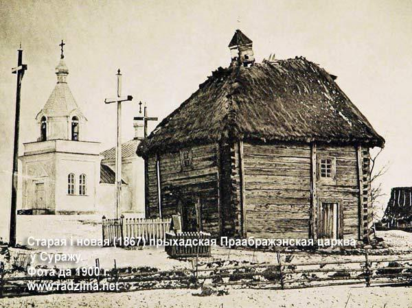 - Orthodox church of the Transfiguration. New orthodox and old Uniate churches in Suraż