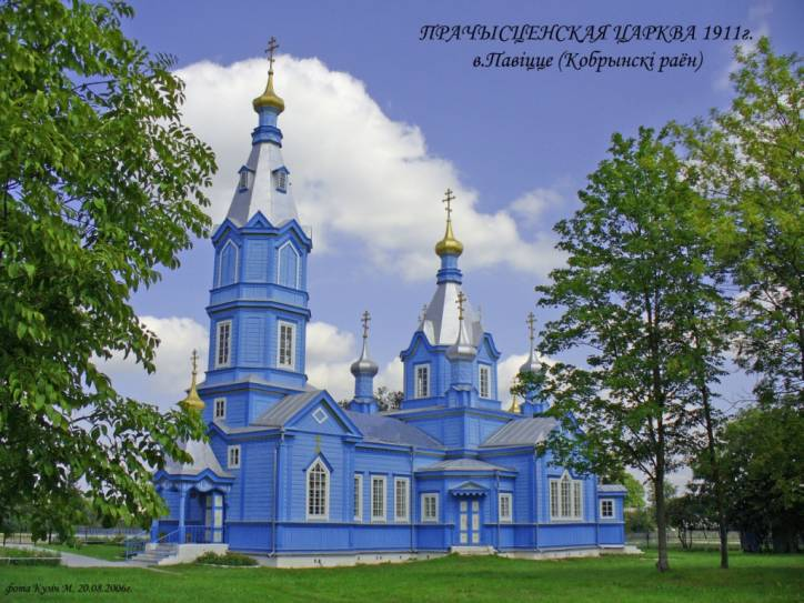 - Orthodox church of the Birth of the Virgin. Exterior