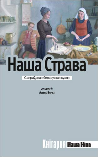 Małaja Lucinka.  Introduction to «The Belarusian Cookbook»