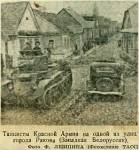 Rakaŭ market town - Old photos of the township