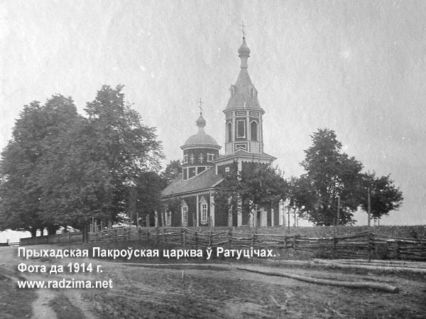 Ratucičy. Orthodox church of the Protection of the Holy Virgin